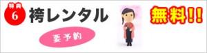 袴レンタル無料