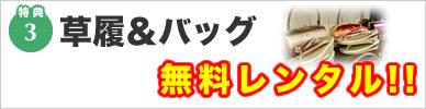 草履&バッグ 無料レンタル