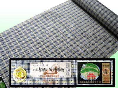 琉球紬(与那国織)