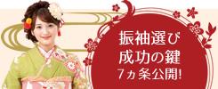 振袖選び成功の鍵 7ヵ条公開!