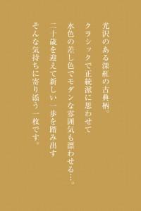 堀田茜 振袖