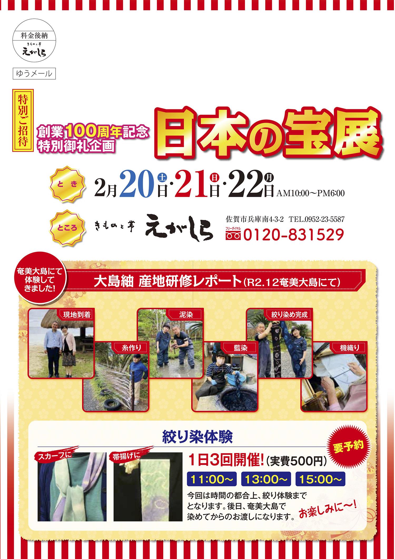 きものと帯えがしら、創業100周年記念特別御礼企画「日本の宝展」